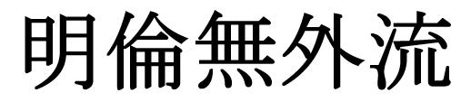 Mugai Ryu Meirin-Ha Organisation